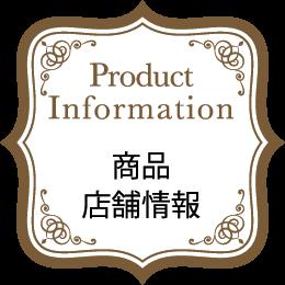 商品店舗情報