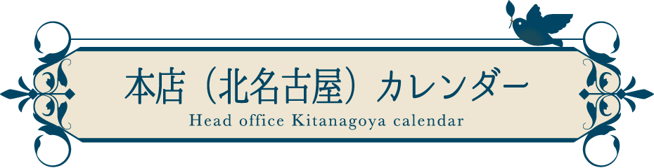 本店(北名古屋)カレンダー