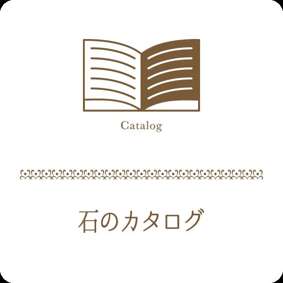 石のカタログ