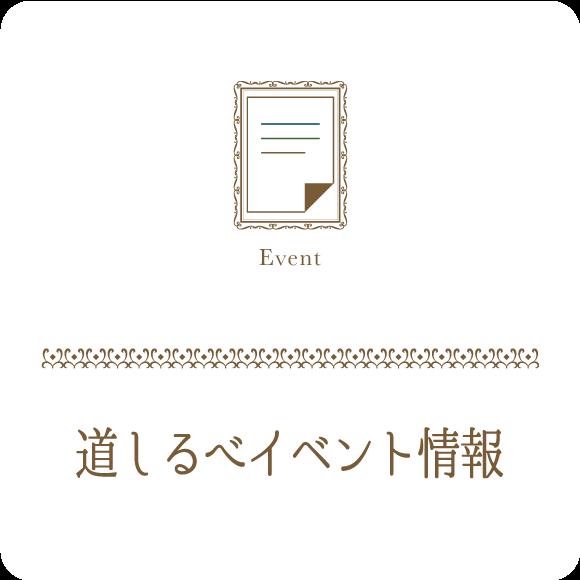 道しるべイベント情報 本店・大須店のイベント情報を掲載しています