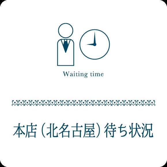 本店(北名古屋)待ち状況
