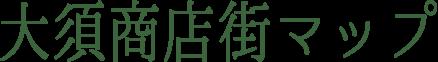 大須商店街マップ